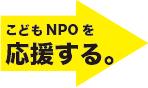 こどもNPOを応援する。